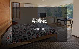 紫陽花(306号室)10帖