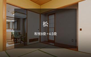 松(305号室)8畳+4.5畳